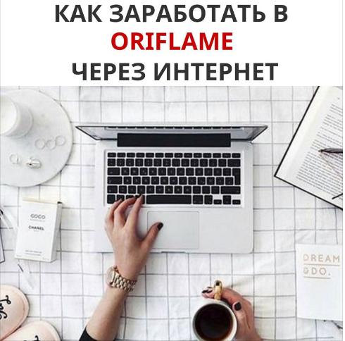 Как заработать в Орифлэйм через интернет?