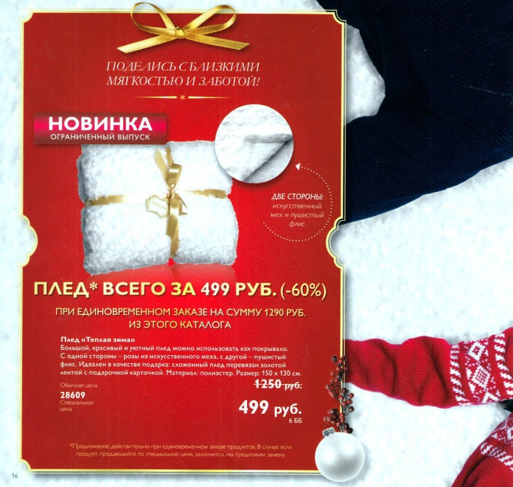 журнал орифлейм казахстан декабрь