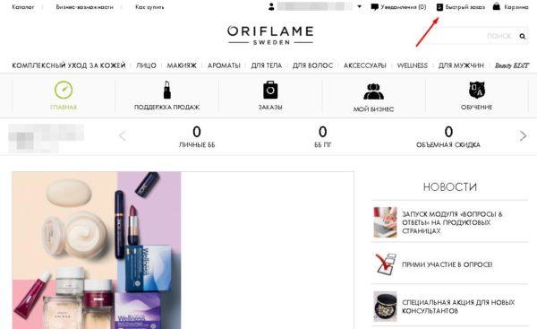 Как купить косметику орифлейм через интернет косметика premium купить в спб
