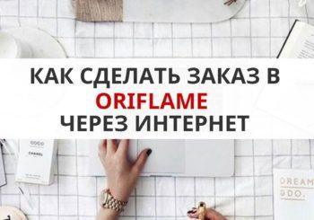 Как сделать заказ в Орифлейм через интернет?