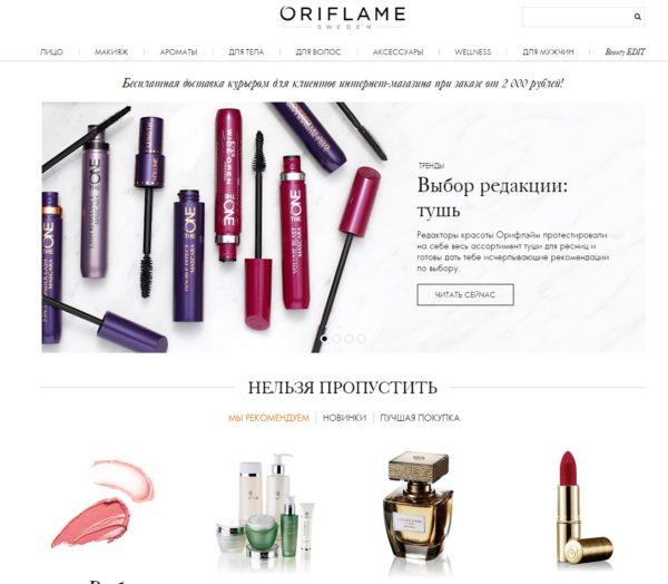 internet_magazin_oriflame