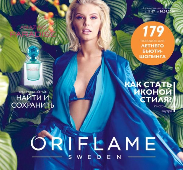 Каталог Орифлэйм №10 2016 Россия