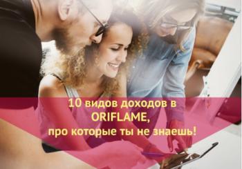 10 видов доходов в Орифлейм, про которые ты не знаешь.